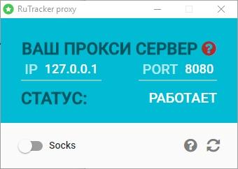 Приложение от Rutracker для обхода блокировок Роскомнадзора