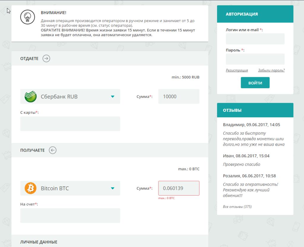 перевести bitcoin в рубли на карту