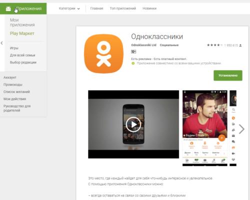 «Одноклассники» вновь стали доступны в Украине
