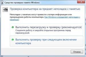 Диагностика памяти. Оптимизация работы Windows 7