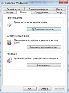 Дефрагментация жестких дисков. Оптимизация работы Windows 7