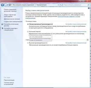 Отключение служб. Оптимизация работы Windows 7