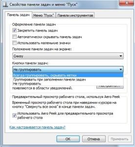 Настройка Панели задач. Оптимизация работы Windows 7