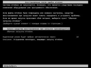 Восстановление операционной системы WINDOWS