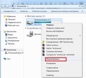форматирование диска через Компьютер