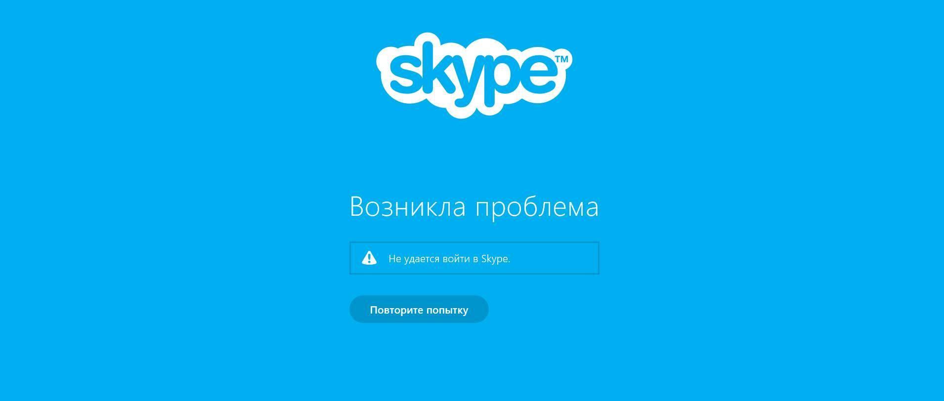 Сообщение, убивающее Skype