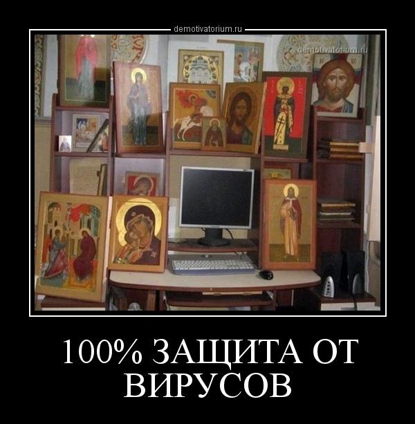 demotivatorium_ru_100_zashita_ot_virusov_57521