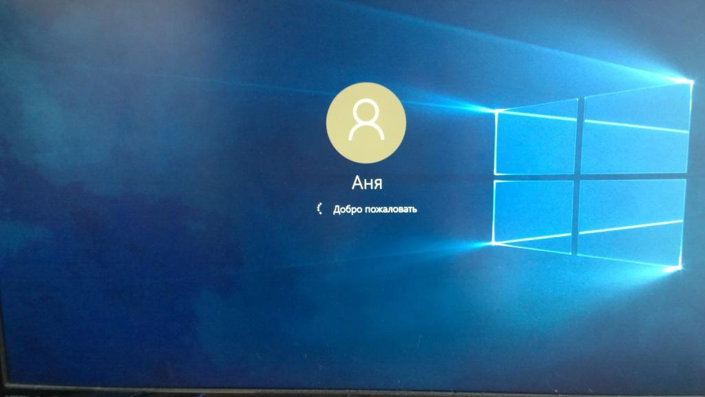 Загрузка профиля Windows 10