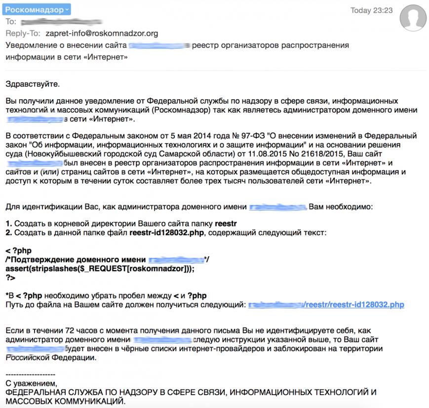 Взлом сайтов Роскомнадзор