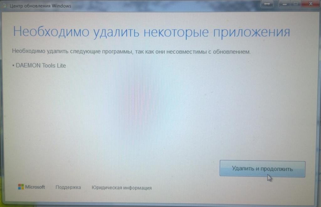 Удаление конфликтующего ПО Windows 10-2