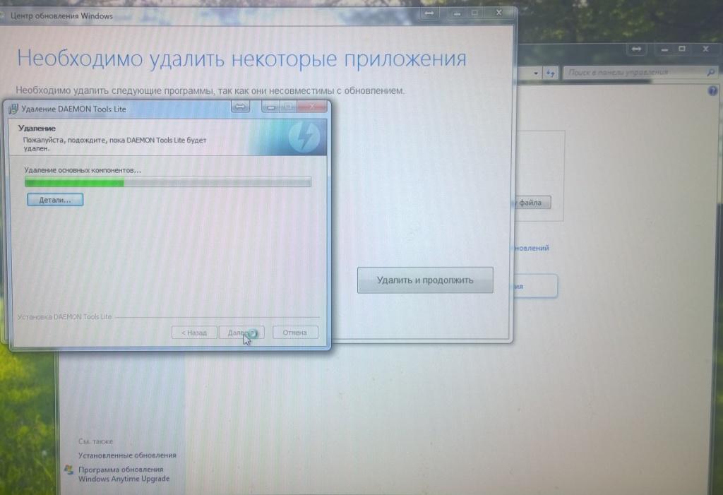 Удаление конфликтующего ПО Windows 10