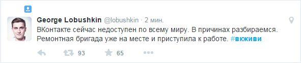 Очередной сбой серверов социальной сети Вконтакте