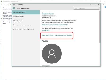 Смена типа учетной записи в Windows 10 на локальную1