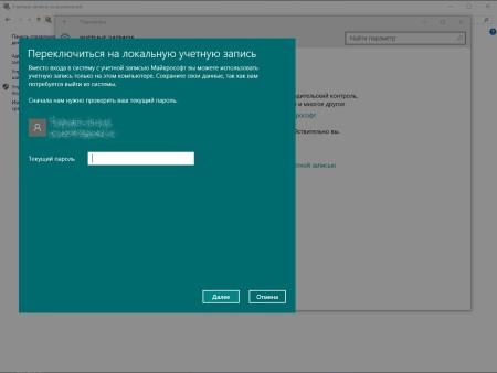 Смена типа учетной записи в Windows 10 на локальную2
