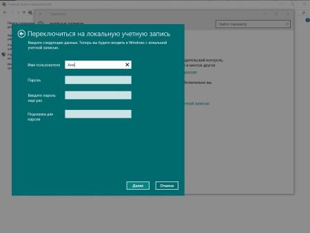 Смена типа учетной записи в Windows 10 на локальную3