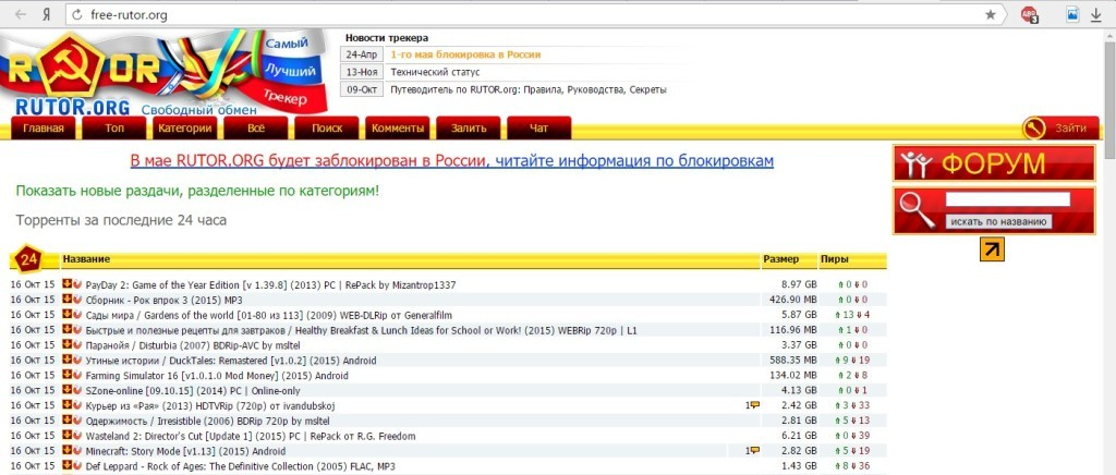 Блокировка кинозалов и торрент-трекеров Роскомнадзором