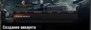 Установка World of Tanks. Регистрация