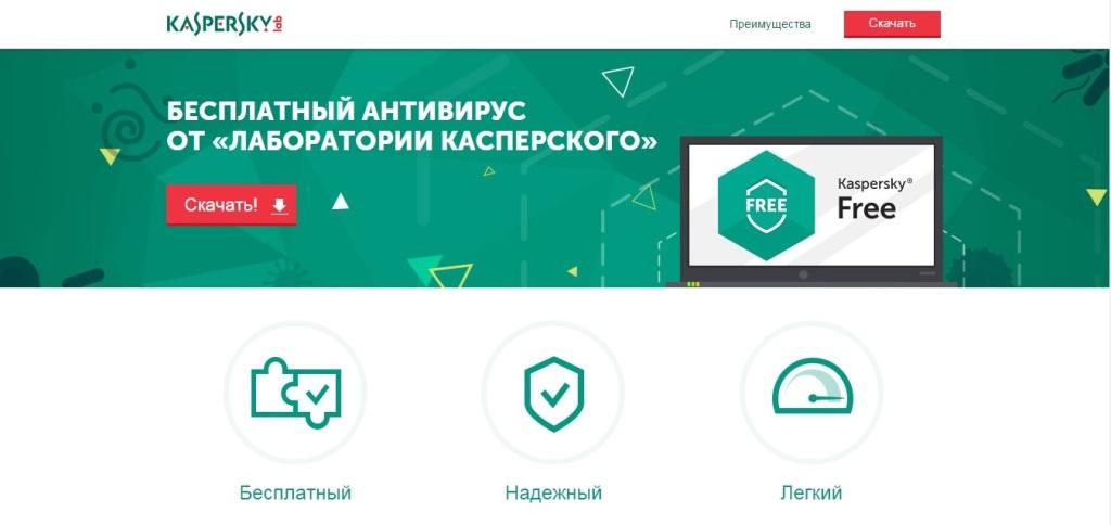 Бесплатный антивирус Касперского
