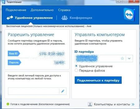 Удаленный компьютер: программы для удаленного доступа. Подключение к ПК