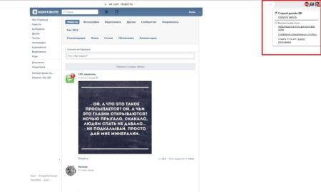 подключение старого дизайна. Как вернуть старый дизайн ВКонтакте - инструкция с фото