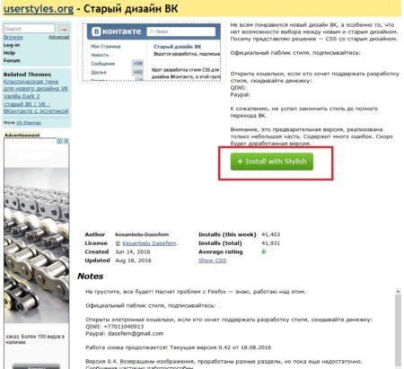 скачать старый стиль вк. Как вернуть старый дизайн ВКонтакте - инструкция с фото