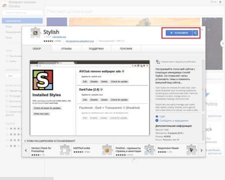 установка дополнения в гугл хром. Как вернуть старый дизайн ВКонтакте - инструкция с фото