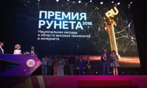 """Стали известны лауреаты """"Премии Рунета 2016"""""""