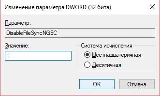 Создание параметра. Как отключить OneDrive в Windows 10