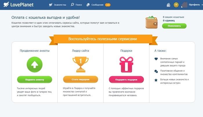 3-е место. Лучшие сайты знакомств России-2016