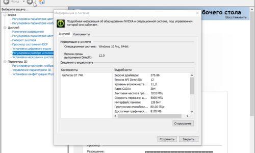 Обновленный драйвер от NVIDIA не рекомендуется устанавливать