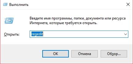Поиск редактора реестра через Выполнить. Как отключить OneDrive в Windows 10