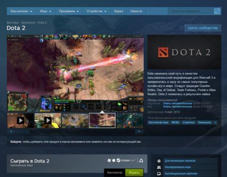 DOTA 2. Бесплатные игры в Steam: ТОП-3