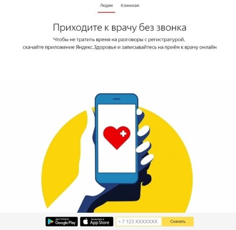 Яндекс.Здоровье - новая эра медицины по интернету