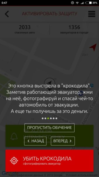 Приветствие. CrocoDie - приложение для борьбы водителей с эвакуаторами