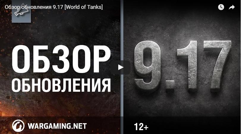 Обзор обновления World of Tanks 9.17