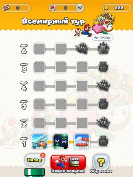 Уровни и миры. Super Mario Run: описание, геймплей, оценки, платформы