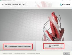 Установка AutoCad 2017 на компьютер