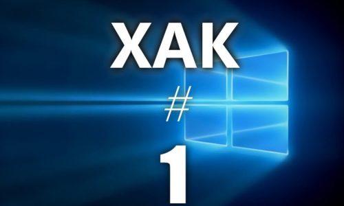 Чит #1. Как получить настоящие права администратора в Windows 10