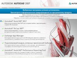 Подтверждение установки дополнений к AutoCad 2017