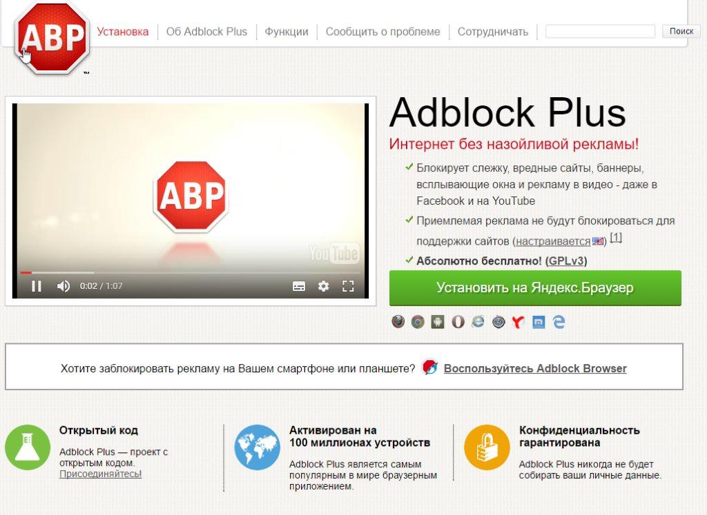 Adblock Plus - расширение для браузеров