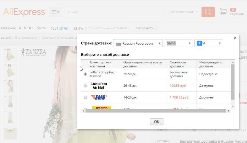 Отменяется бесплатная доставка AliExpress