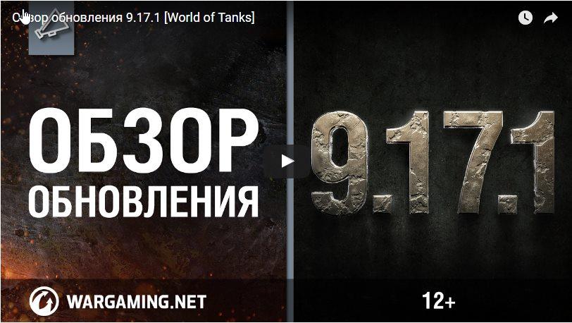 Обзор обновления 9.17.1 World of Tanks