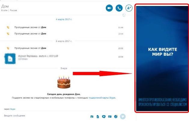 Пример рекламы в Скайп. Как убрать рекламу в Skype - пошаговая инструкция с видео.