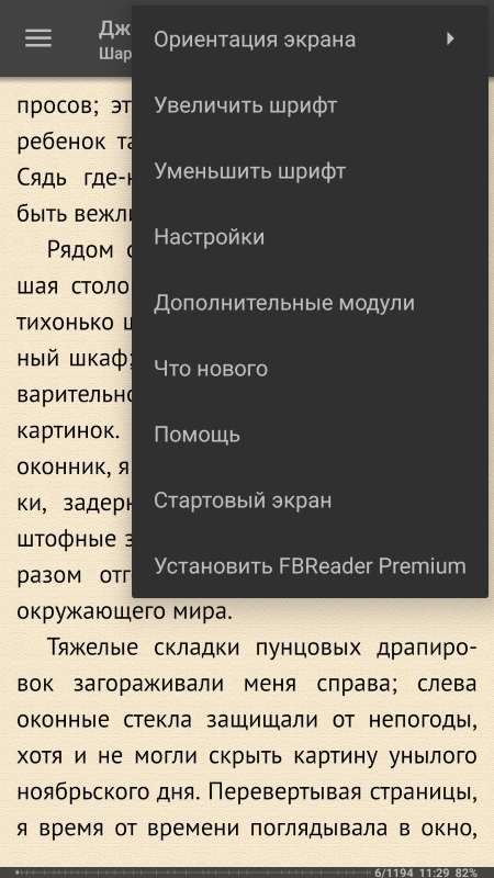 Интерфейс читалки FBReader