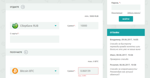 Как купить биткоины за рубли - инструкция