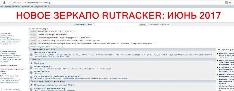 Появилось новое зеркало Rutracker - июнь 2017