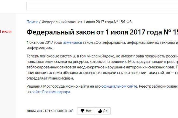 Поисковики исключают из выдачи ссылки на запрещенные сайты