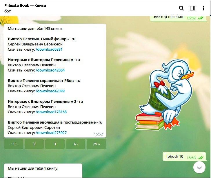 Как пользоваться ботом Флибусты в Телеграме: пошаговая инструкция