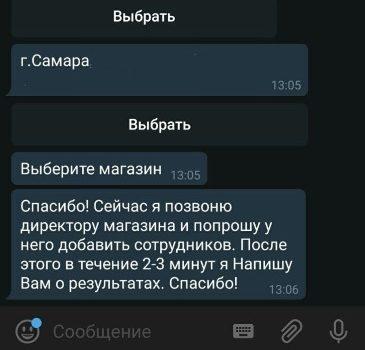 Telegram-бот Пятерочка: обзор функций