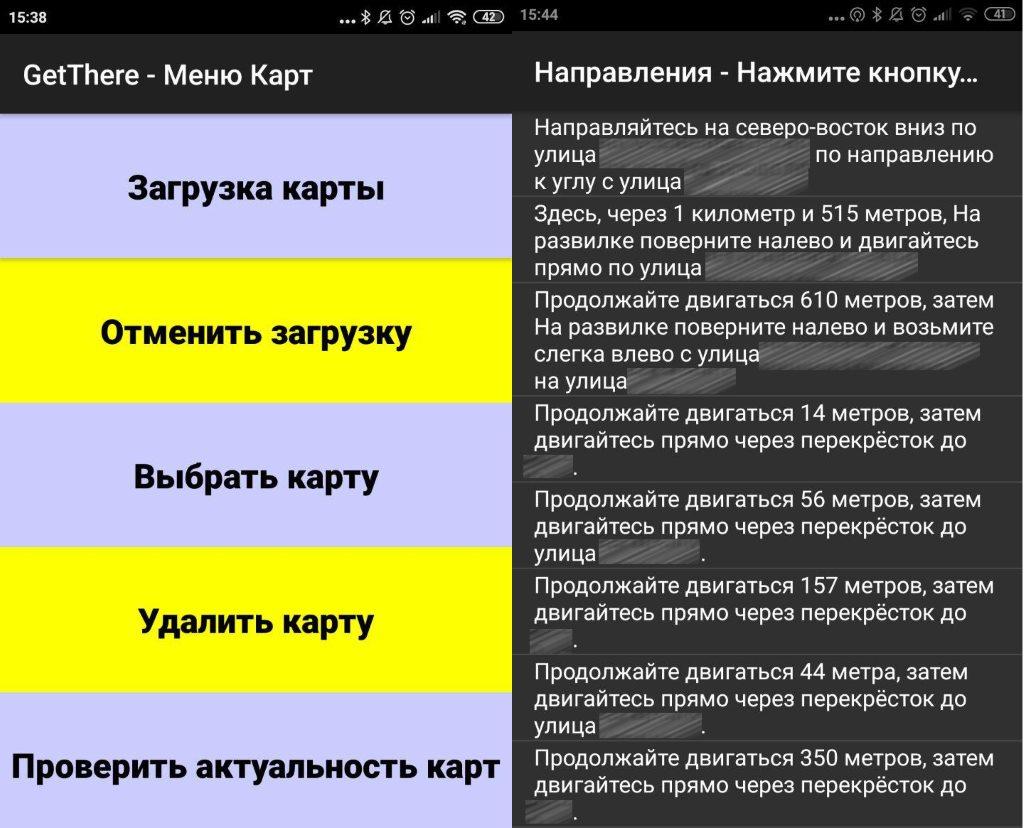 Навигатор для слепых GetThere: приложение на смартфоны с Android